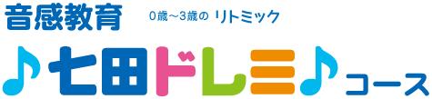音感教育 0~3歳のリトミック 七田ドレミコース